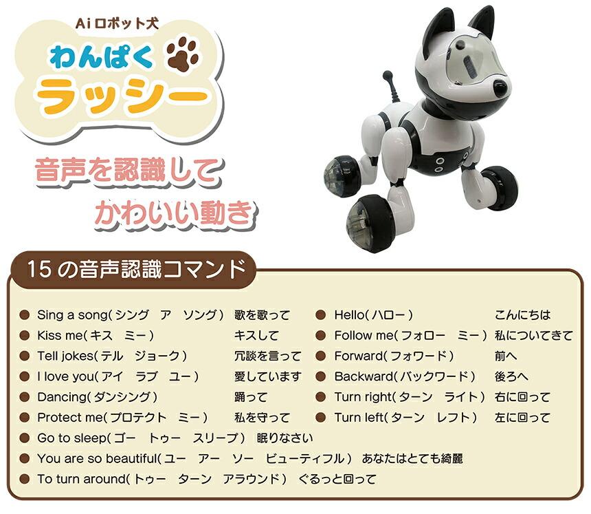 音声認識犬型ロボット「わんぱくラッシー」