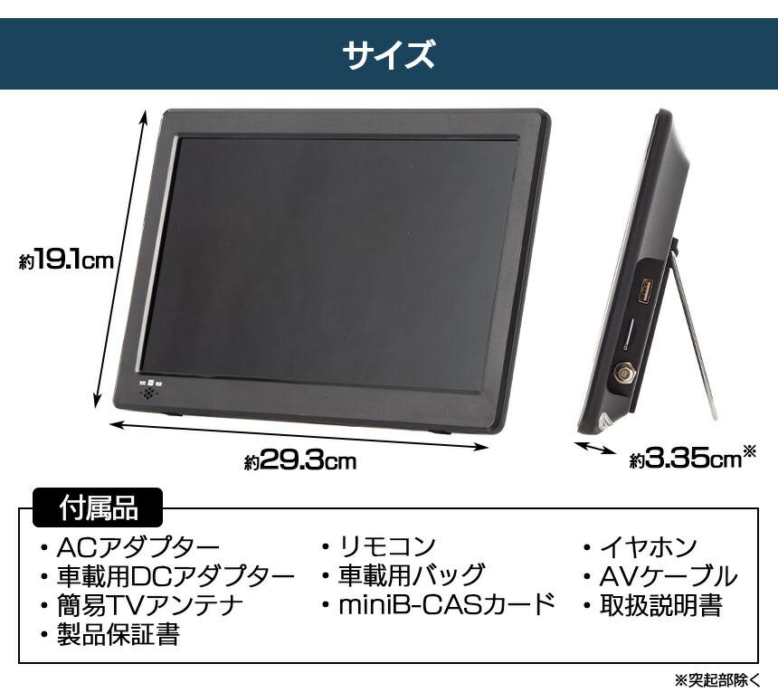 12.1インチ壁掛けテレビ[VS-AK121S]