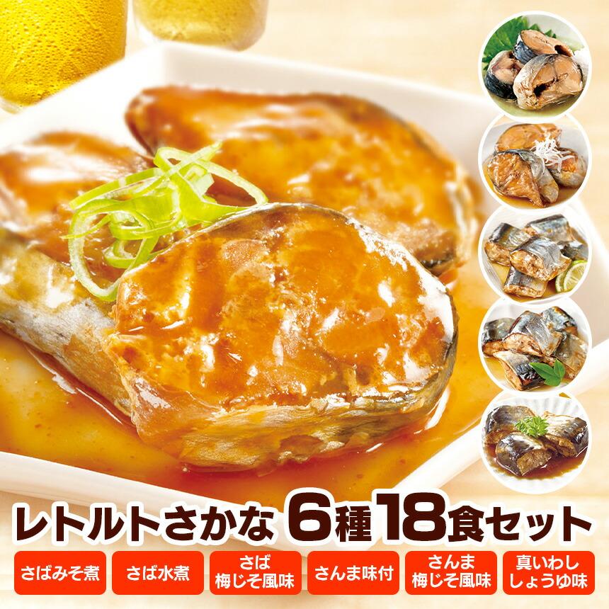 レトルトさかな 6種計18食セット