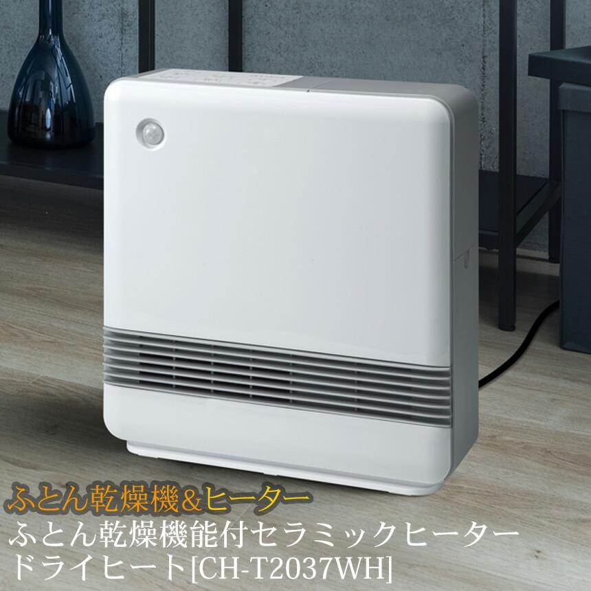 ふとん乾燥機能付セラミックヒーター ドライヒート[CH-T2037]