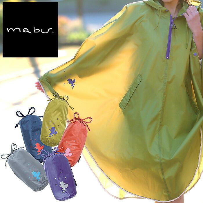 mabu マブ ワンポイントレインポンチョ MBU-RPN