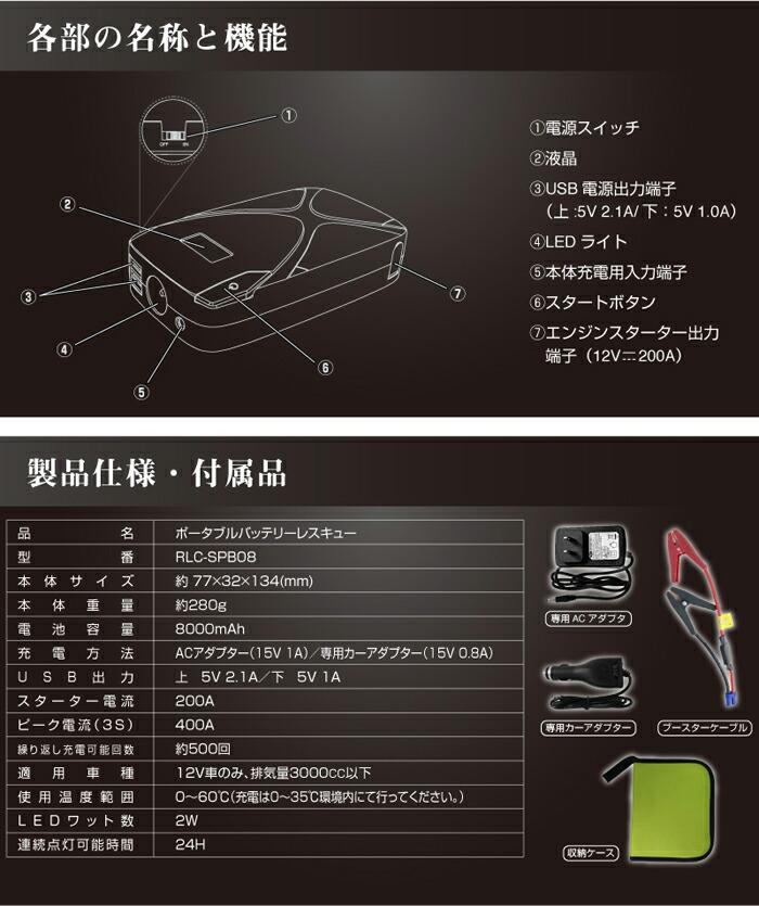 ポータブルバッテリーレスキュー RLC-SPB08