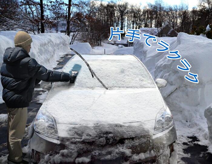 車窓専用雪解け器 溶かしたろう Ho-30161【カタログ掲載1410】