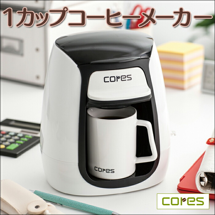 コレス コーヒーメーカー
