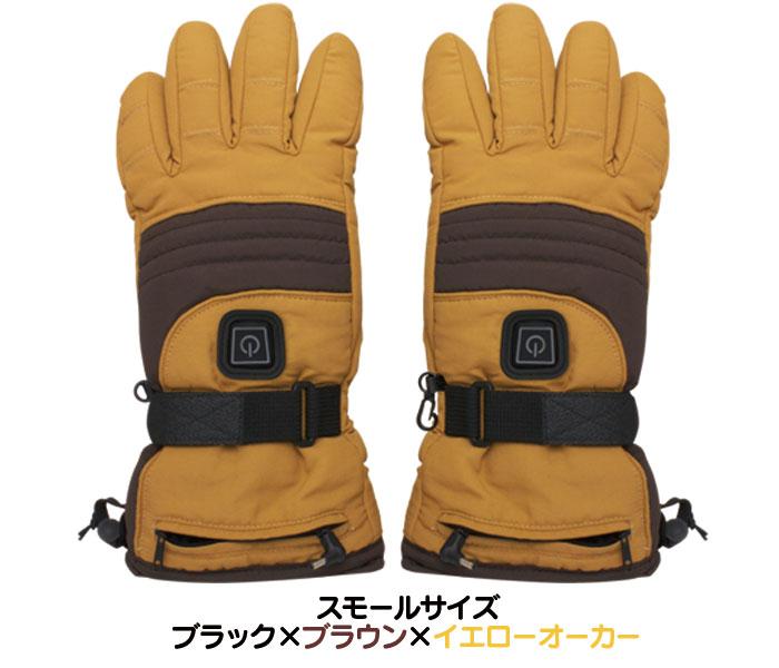 充電式温熱手袋 ホッとグローブ