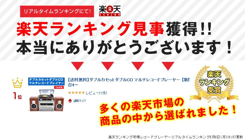 ダブルカセットダブルCD マルチレコードプレーヤー【カタログ掲載 1503】