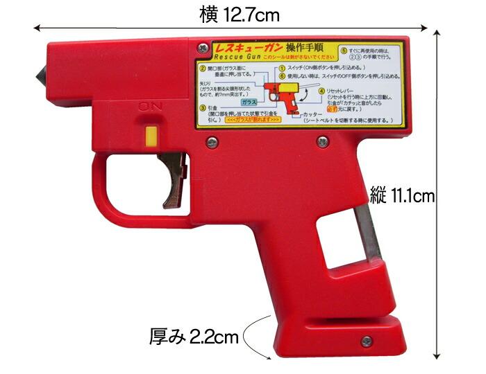 緊急自動車用窓ガラス割り具 レスキューガン TM-0481