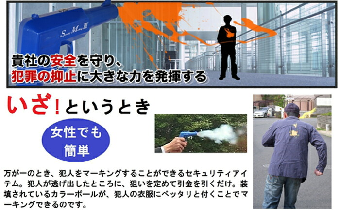 特殊識別防犯具 SM3マーキングガン