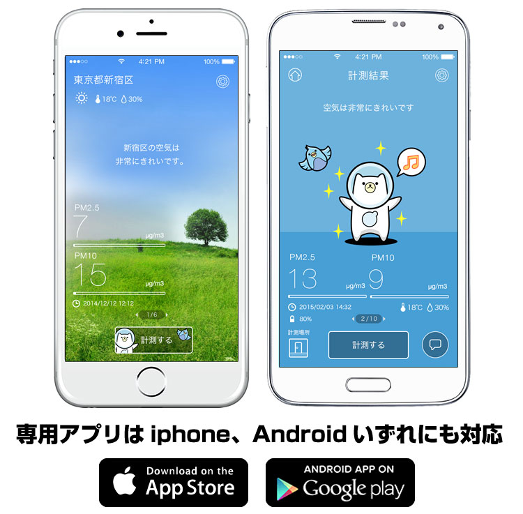 PM2.5 チェック アプリ