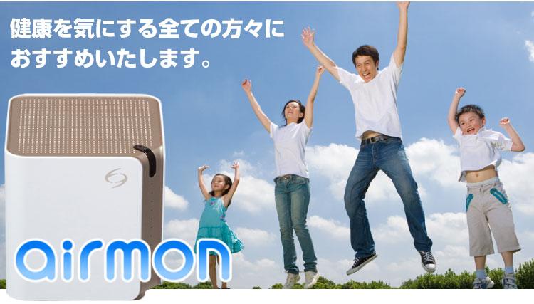 健康 airmon