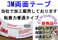 3M製品、かつら両面テープ安価です