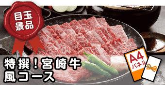 【目玉】特撰!宮崎牛 風コース