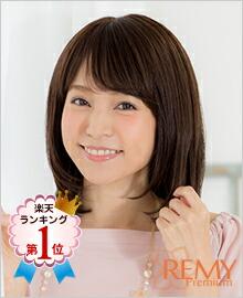 医療用ウィッグ・レミー/プレミアム/ミディアム/コクーンミディ(RLP-M12)