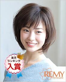 医療用ウィッグ・レミー/プレミアム/ショート/シフォンショート(RLP-S15)