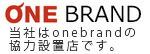 当社はonebrandの協力設置店です。