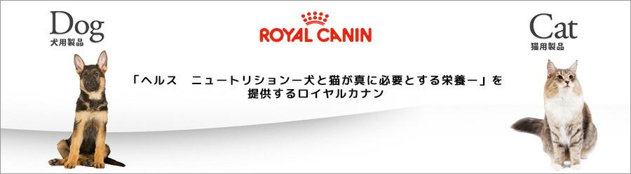 ROYAL CANIN ヘルスニュートリション 犬と猫が真に必要とする栄養を提供するロイヤルカナン