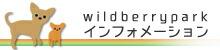wbインフォメーション