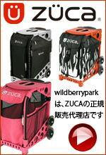ZUCA wildberryはzucaの正規販売代理店です。