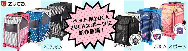 zuca new item