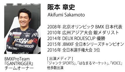 BMX坂本