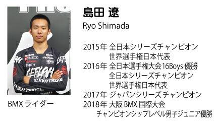 BMX島田