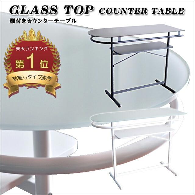 強化ガラス カウンターテーブル
