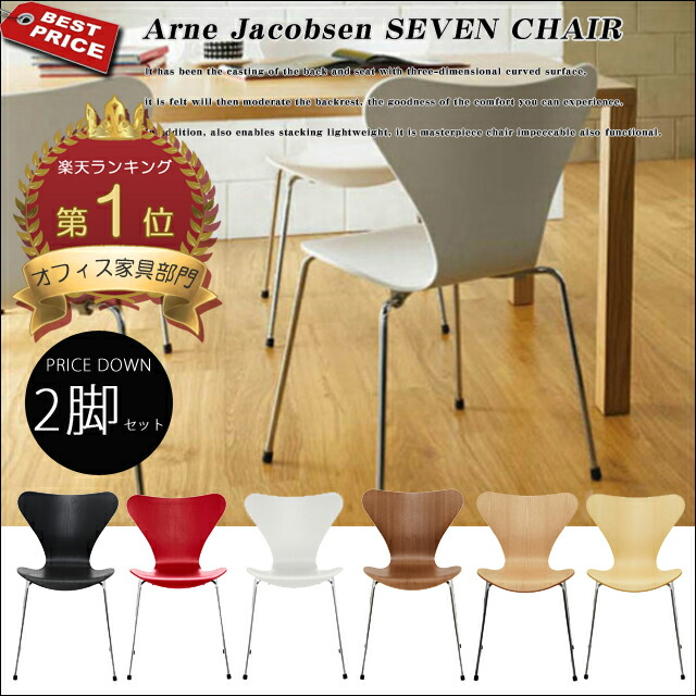 SEVEN CHAIR/セブンチェア 2脚セット