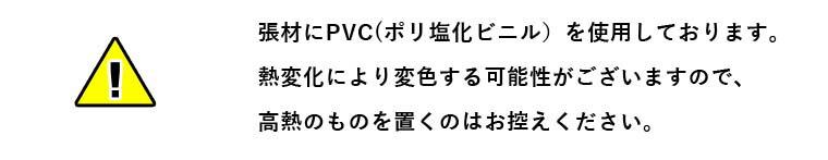 PVC熱変化注意喚起