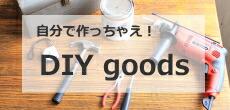 DIY 手作り 日曜大工