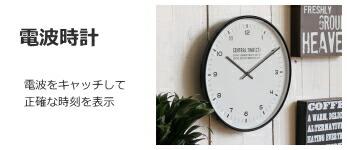 電波時計 時計 壁掛け時計 ウォールクロック