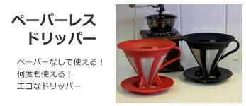 ドリッパー ペーパーレスドリッパー カフェオールドリッパー ステンレスメッシュ ハリオ HARIO 雑貨 ギフト プレゼント 誕生日のお祝い 結婚のお祝い