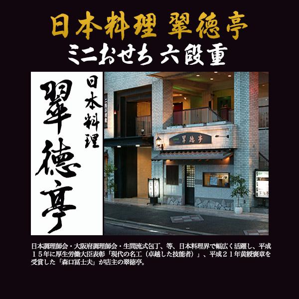 2021年 日本料理 翠徳亭 ミニおせち 六段重 50品目 3人前 お節料理 おせち料理