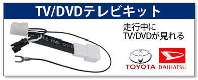 走行中にTV/DVDが見れる