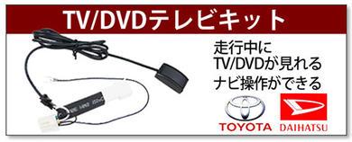 走行中にTV/DVDが見れる・ナビ操作ができる