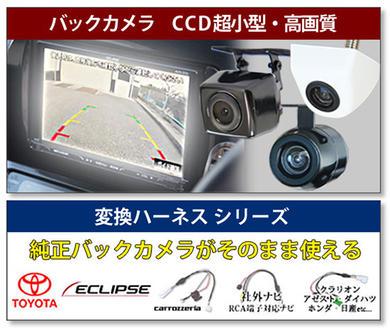 バックカメラ/変換ハーネスシリーズ