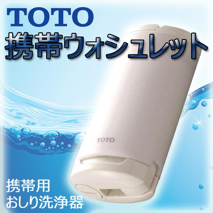 TOTO 携帯ウォシュレット YEW350
