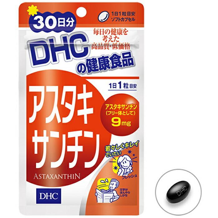 DHC アスタキサンチン 30粒 30日分 1日1粒目安 ソフトカプセル
