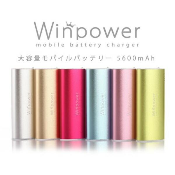 モバイルバッテリー 5600mAh Winten WT-P56A