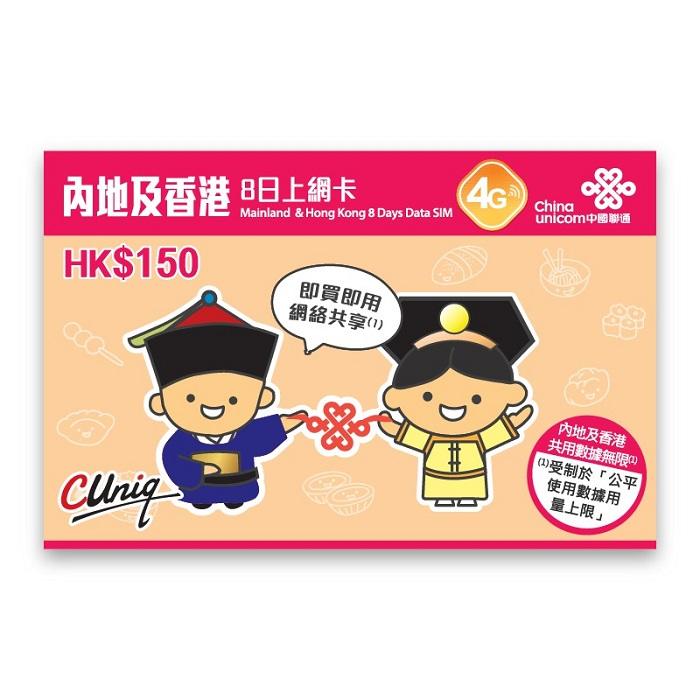 中国 本土31省 香港 マカオ 8日間 2GB データ通信 専用 プリペイド SIMカード