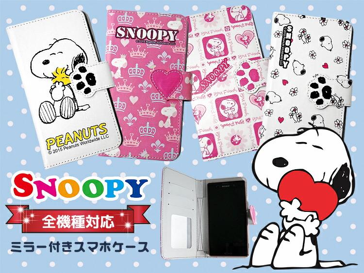 SNOOPY スヌーピー 全機種対応 手帳型 スマホ ケース