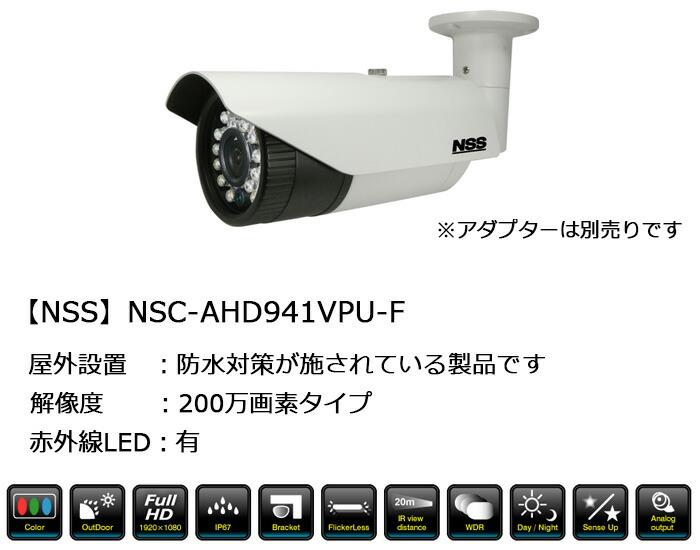 nss防犯カメラ