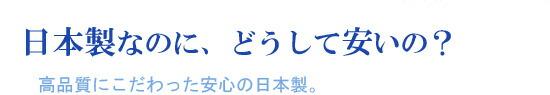 高品質にこだわった安心の日本製。