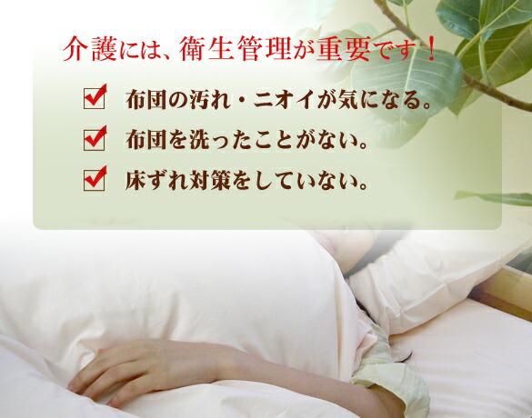 介護には、衛生管理が重要です!布団の汚れ・ニオイが気になる。布団を洗ったことがない。床ずれ対策をしていない。