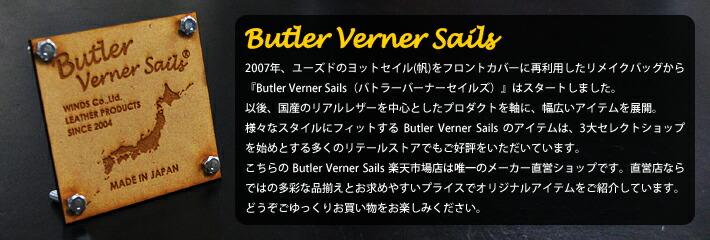 butlervernersails