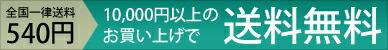 1万円以上のお買い上げで送料無料