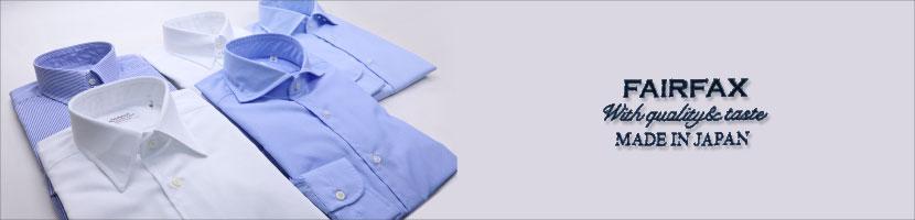 フェアファックス(FAIRFAX)のおすすめワイシャツ