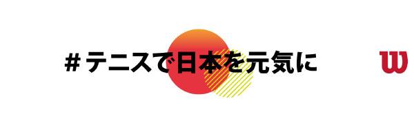 テニスで日本を元気に