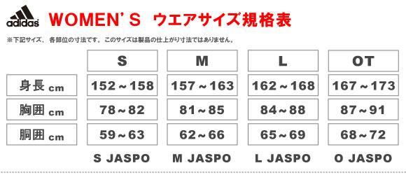アディダス レディースサイズ表