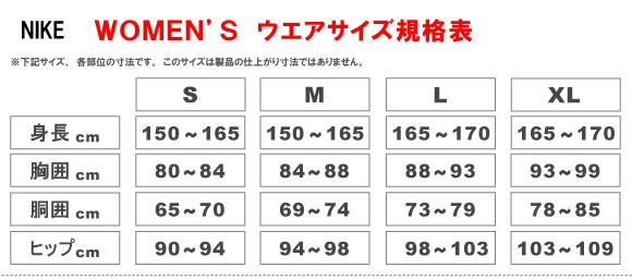 ナイキ レディースサイズ表