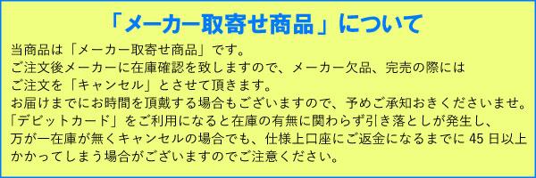 取寄せ商品注意事項/